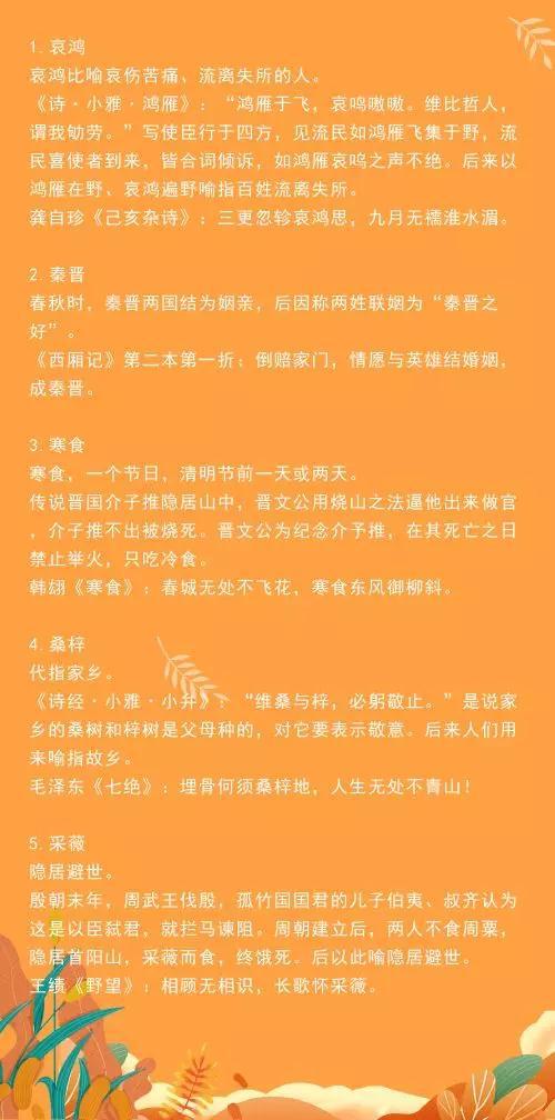 广东公务员考试常识积累:14个诗词典故