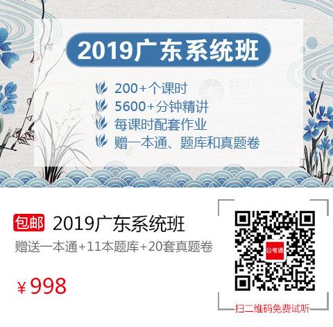 2019广东笔试系统班