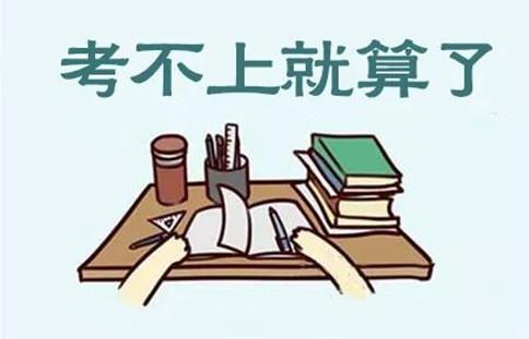 广东公务员考试佛系考生的备考状态,是你吗?