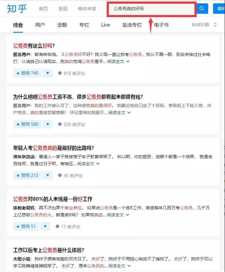 广东公务员薪资揭秘!看看是什么水平图1