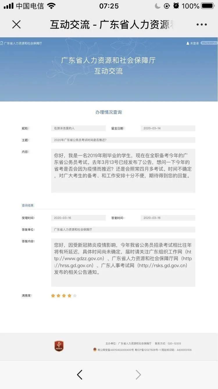 官方回复:2020年广东公务员考试较往年有所延迟