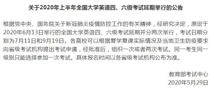 四六级考试延期!报考广东省考要过四六级吗?
