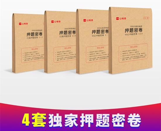 2020年广东省考笔试倒计时,该怎么高效复习?