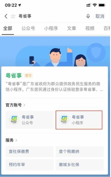"""2020年广东公务员考试""""粤康码""""注册使用说明"""