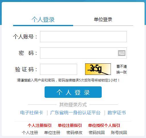2021年广东选调生考试报名入口今日9点开通