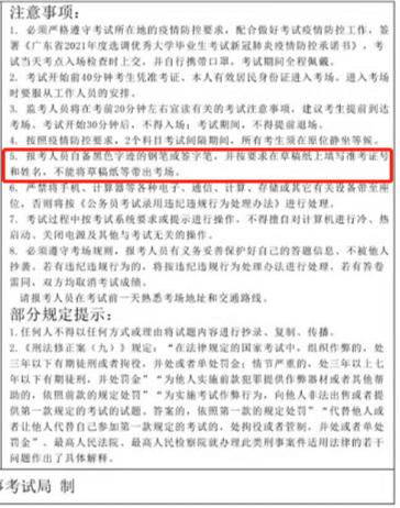 2021广东选调生考试 广州考区5个考点在这里