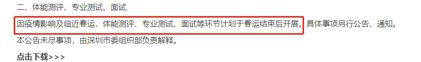 深圳公务员面试春节后举行,面试题有多难?