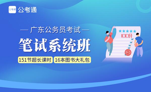 定了?2021广东公务员考试2月1日至7日报名