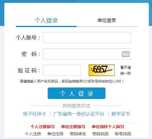 2021年广东公务员考试报名入口今日9点开通