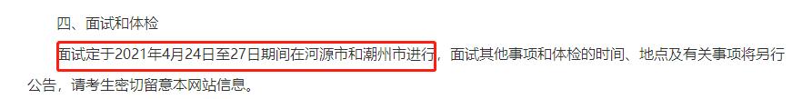 2021广东省考面试,无领导和结构化确定都考!